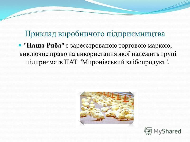 Приклад виробничого підприємництва Наша Ряба є зареєстрованою торговою маркою, виключне право на використання якої належить групі підприємств ПАТ Миронівський хлібопродукт.