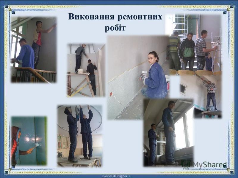Виконання ремонтних робіт