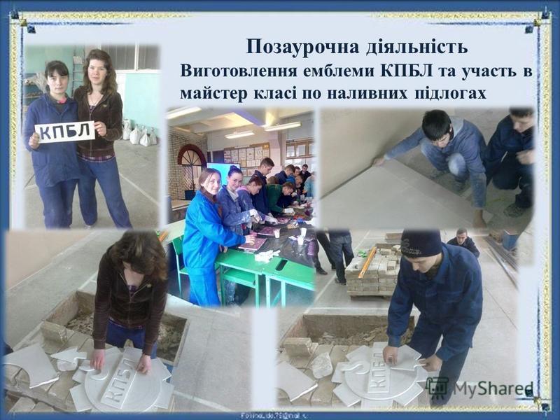 Позаурочна діяльність Виготовлення емблеми КПБЛ та участь в майстер класі по наливних підлогах