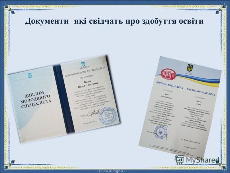 Документи які свідчать про здобуття освіти