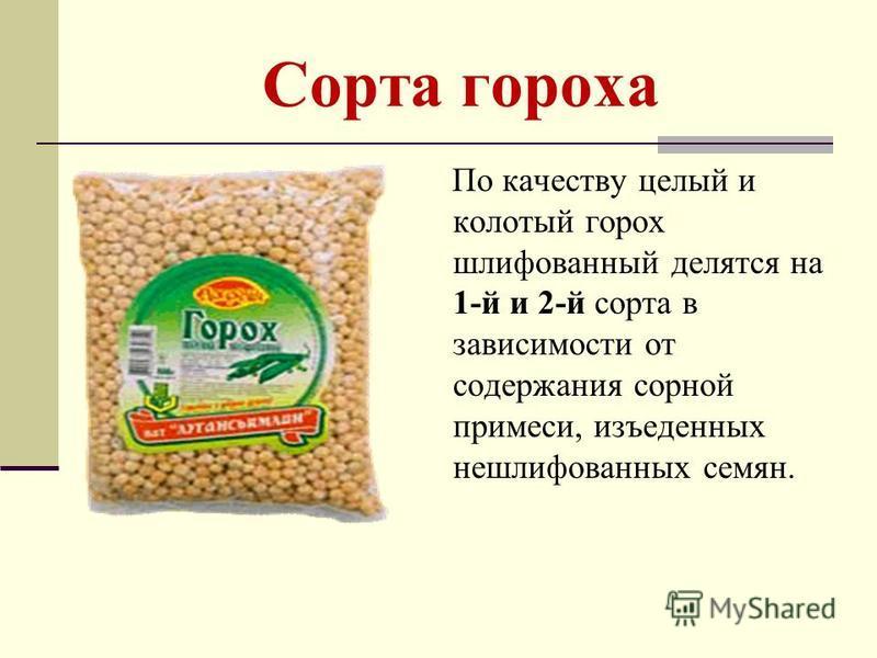Сорта гороха По качеству целый и колотый горох шлифованный делятся на 1-й и 2-й сорта в зависимости от содержания сорной примеси, изъеденных нешлифованных семян.