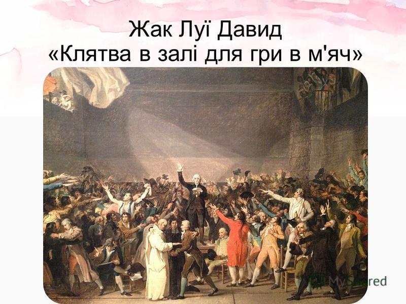 «Коронація Наполеона І та Жозефіни