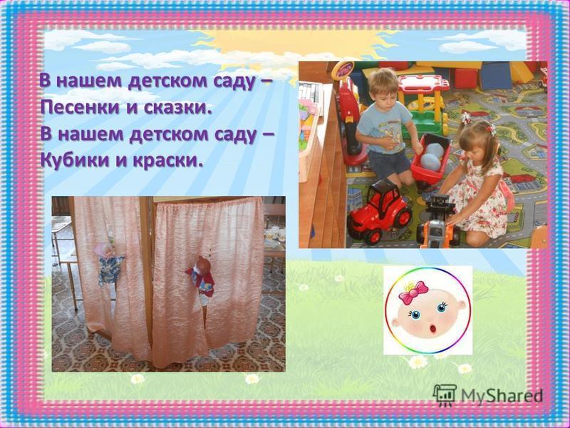 В нашем детском саду – Песенки и сказки. Песенки и сказки. В нашем детском саду – В нашем детском саду – Кубики и краски. Кубики и краски.