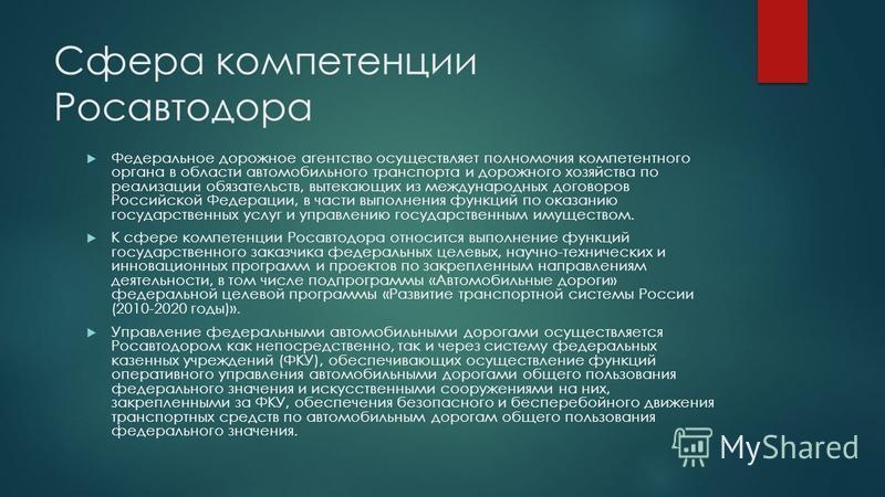 Сфера компетенции Росавтодора Федеральное дорожное агентство осуществляет полномочия компетентного органа в области автомобильного транспорта и дорожного хозяйства по реализации обязательств, вытекающих из международных договоров Российской Федерации