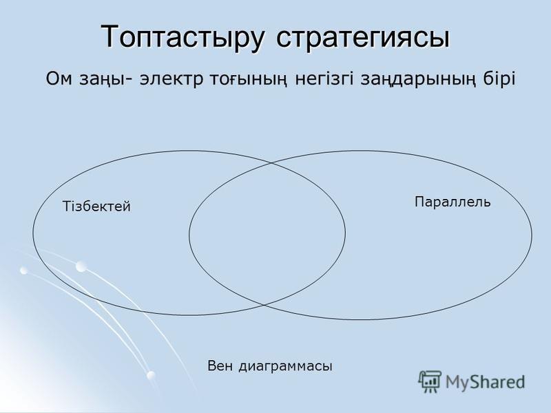 Топтастыру стратегиясы Тізбектей Параллель Вен диаграммасы Ом за ң ы- электр то ғ сыны ң негізгі за ң дарсыны ң бірі