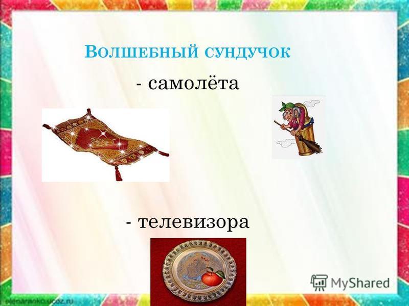 В ОЛШЕБНЫЙ СУНДУЧОК - самолёта - телевизора