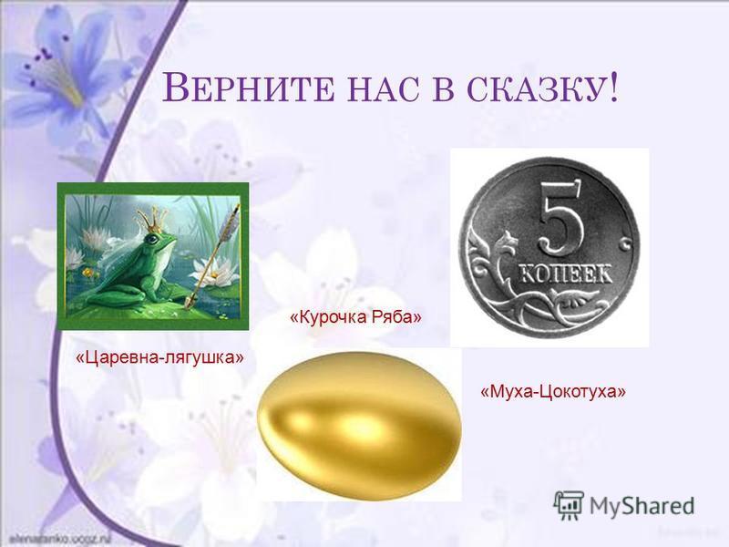 В ЕРНИТЕ НАС В СКАЗКУ ! «Царевна-лягушка» «Курочка Ряба» «Муха-Цокотуха»
