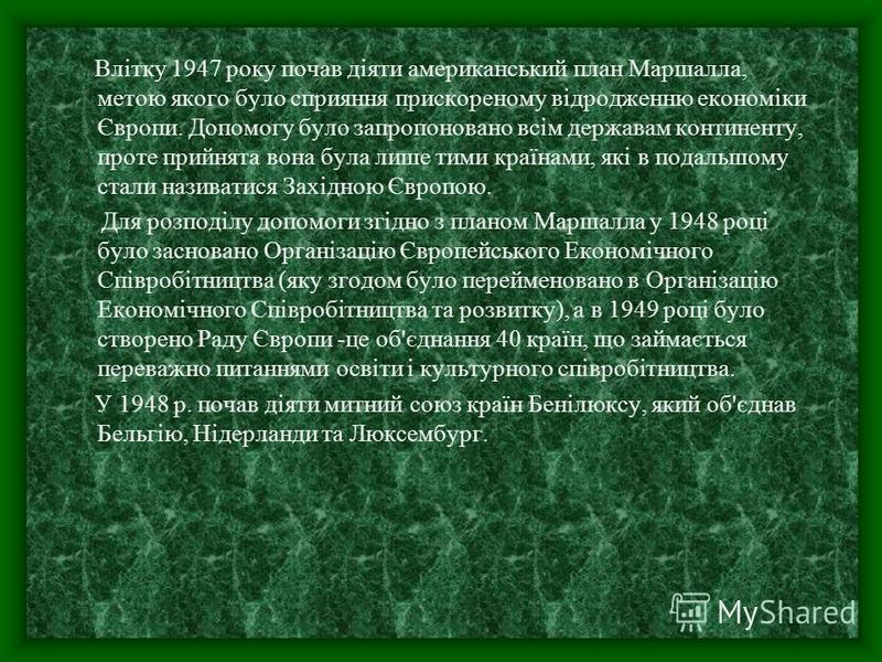 Влітку 1947 року почав діяти американський план Маршалла, метою якого було сприяння прискореному відродженню економіки Європи. Допомогу було запропоновано всім державам континенту, проте прийнята вона була лише тими країнами, які в подальшому стали н