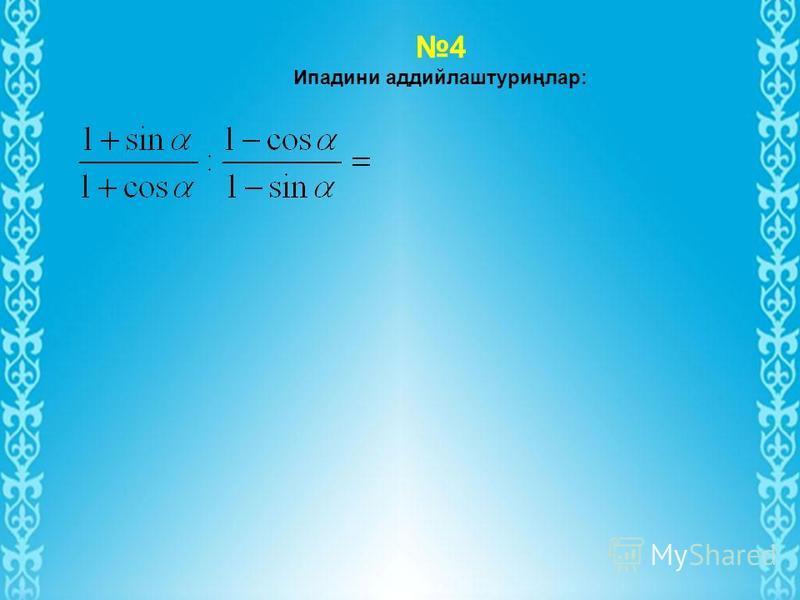 , бу йәрдә болса, f(x)- тепиңлар 3