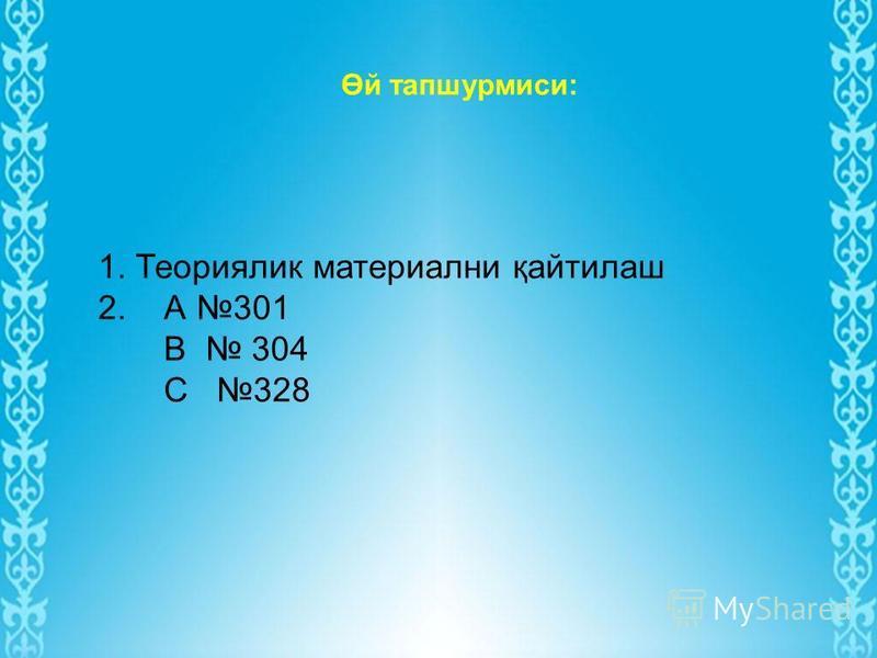 Тест тапшурмисиниң жаваплири Жаваплар 1А 2А 3В 4А 5С