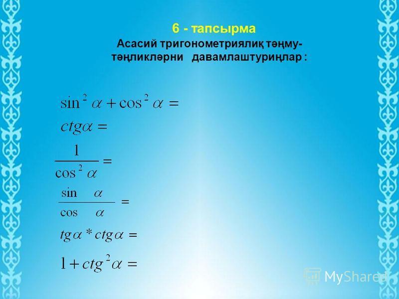 5 – сұрақ Қандақ тригонометриялиқ функцияләрни жүп вә тағ функцияләр дәп атаймиз? Sin α cos α tg α ctg α