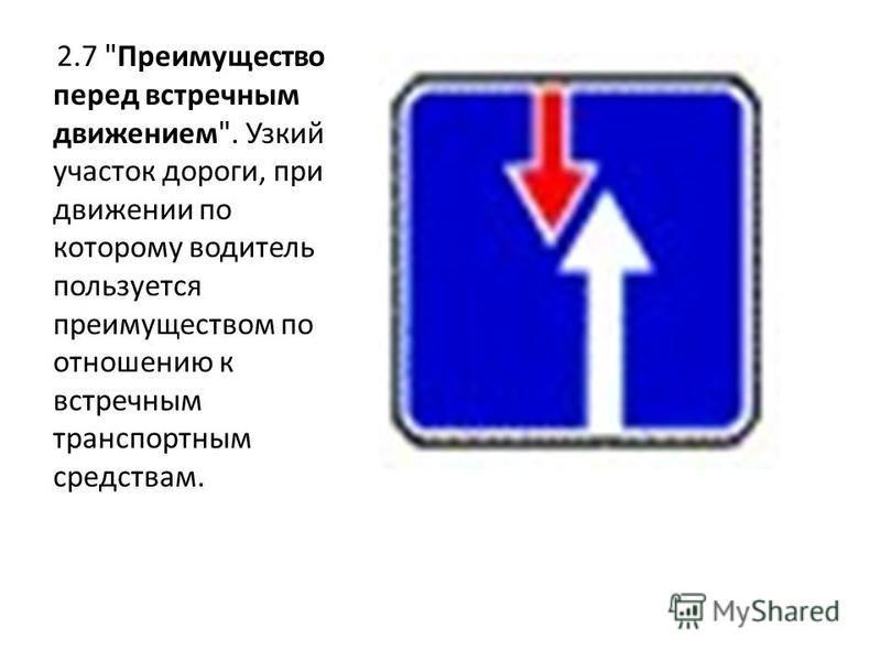 2.7 Преимущество перед встречным движением. Узкий участок дороги, при движении по которому водитель пользуется преимуществом по отношению к встречным транспортным средствам.