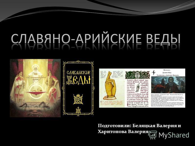 Подготовили: Беляцкая Валерия и Харитонова Валерия
