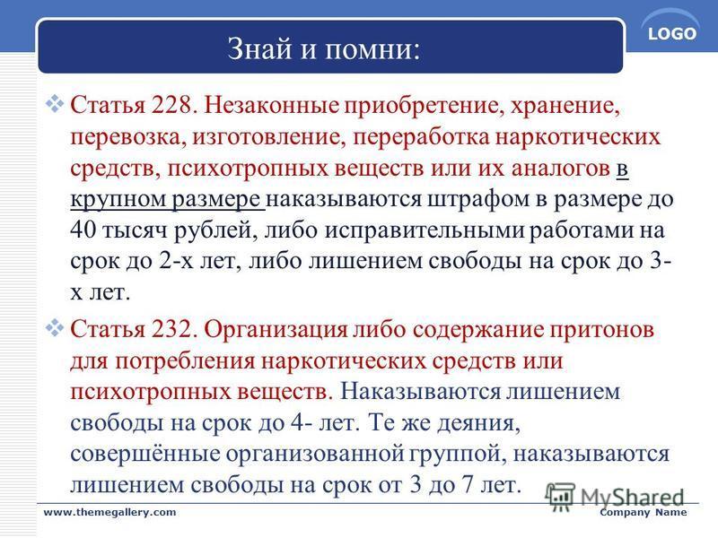 LOGO Знай и помни: Статья 228. Незаконные приобретение, хранение, перевозка, изготовление, переработка наркотических средств, психотропных веществ или их аналогов в крупном размере наказываются штрафом в размере до 40 тысяч рублей, либо исправительны