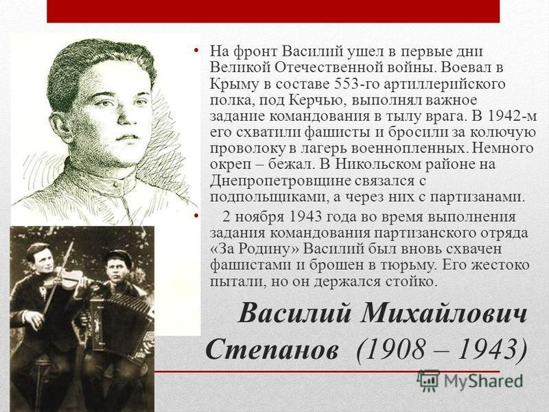 Николай Михайлович Степанов (1903 – 1963) Николай Михайлович Степанов (1903 – 1963) Николай ушел на фронт в августе 1941 года в составе 5-го гвардейского Донского кавалерийского корпуса. Гвардии рядовой сражался на Северном Кавказе, освобождал от фаш
