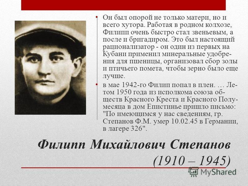 Василий Михайлович Степанов (1908 – 1943) На фронт Василий ушел в первые дни Великой Отечественной войны. Воевал в Крыму в составе 553-го артиллерийского полка, под Керчью, выполнял важное задание командования в тылу врага. В 1942-м его схватили фаши