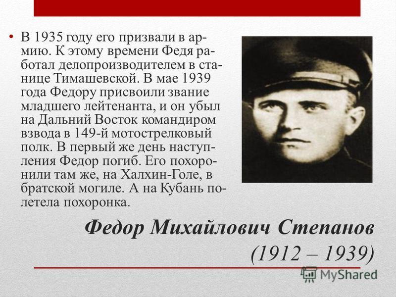 Филипп Михайлович Степанов (1910 – 1945) Он был опорой не только матери, но и всего хутора. Работая в родном колхозе, Филипп очень быстро стал звеньевым, а после и бригадиром. Это был настоящий рационализатор - он один из