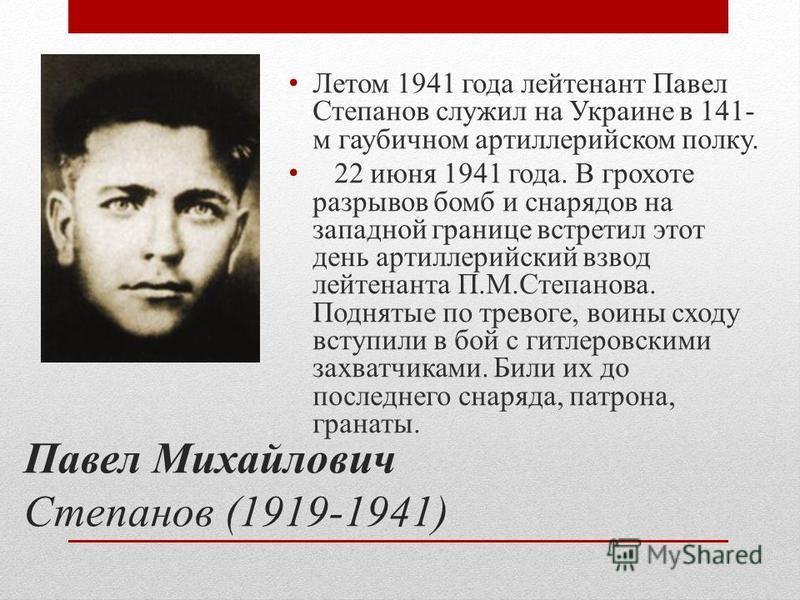 Федор Михайлович Степанов (1912 – 1939) В 1935 году его призвали в ар мию. К этому времени Федя ра ботал делопроизводителем в ста нице Тимашевской. В мае 1939 года Федору присвоили звание младшего лейтенанта, и он убы