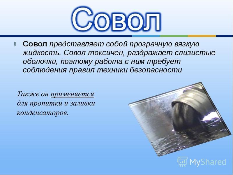 Также он применяется для пропитки и заливки конденсаторов.