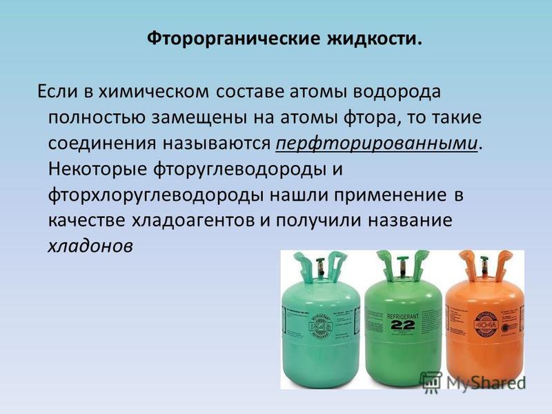 Если в химическом составе атомы водорода полностью замещены на атомы фтора, то такие соединения называются перфторированными. Некоторые фтор углеводороды и фтор хлор углеводороды нашли применение в качестве хладагентов и получили название хладонов Фт