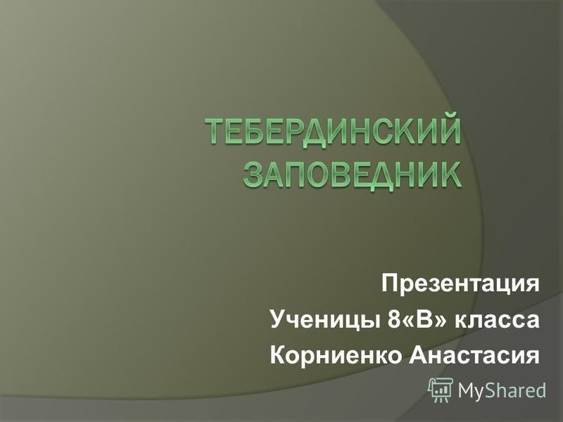 Презентация Ученицы 8«В» класса Корниенко Анастасия