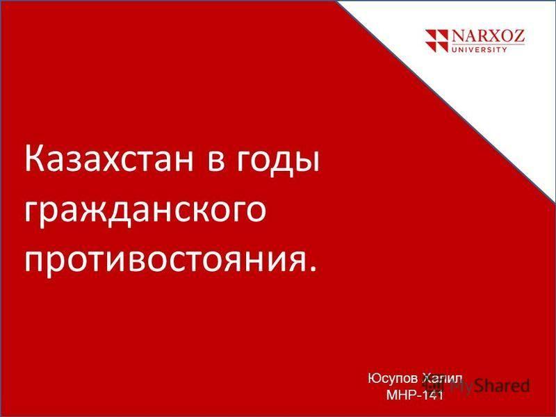 Юсупов Халил МНР-141 Казахстан в годы гражданского противостояния.