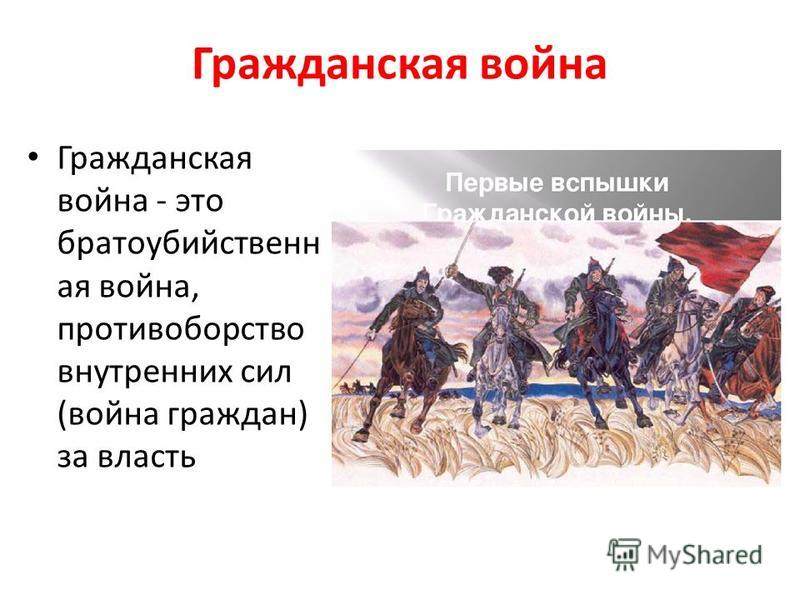 Гражданская война Гражданская война - это братоубийствен ая война, противоборство внутренних сил (война граждан) за власть