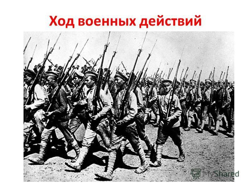 Ход военных действий