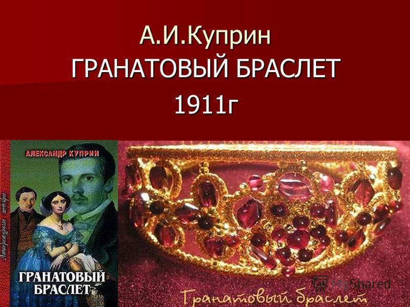 А.И.Куприн ГРАНАТОВЫЙ БРАСЛЕТ 1911 г