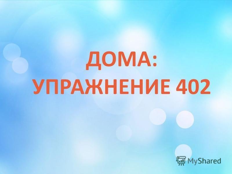 ДОМА: УПРАЖНЕНИЕ 402