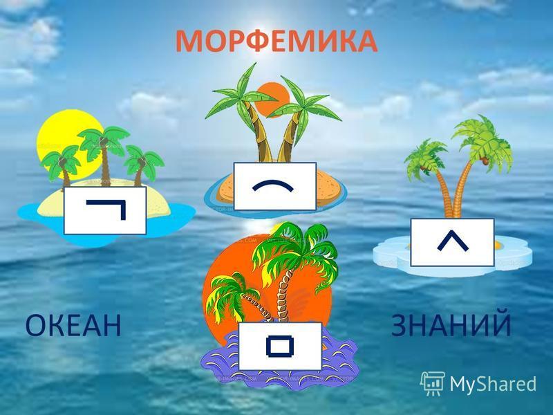 МОРФЕМИКА ОКЕАН ЗНАНИЙ