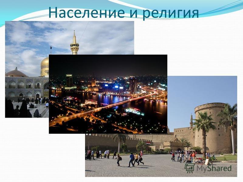 Население и религия