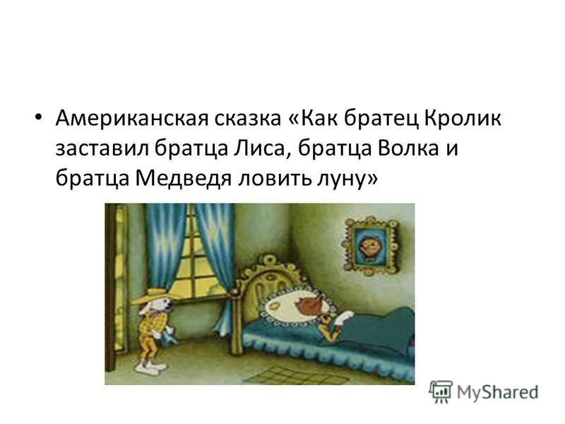 Американская сказка «Как братец Кролик заставил братца Лиса, братца Волка и братца Медведя ловить луну»