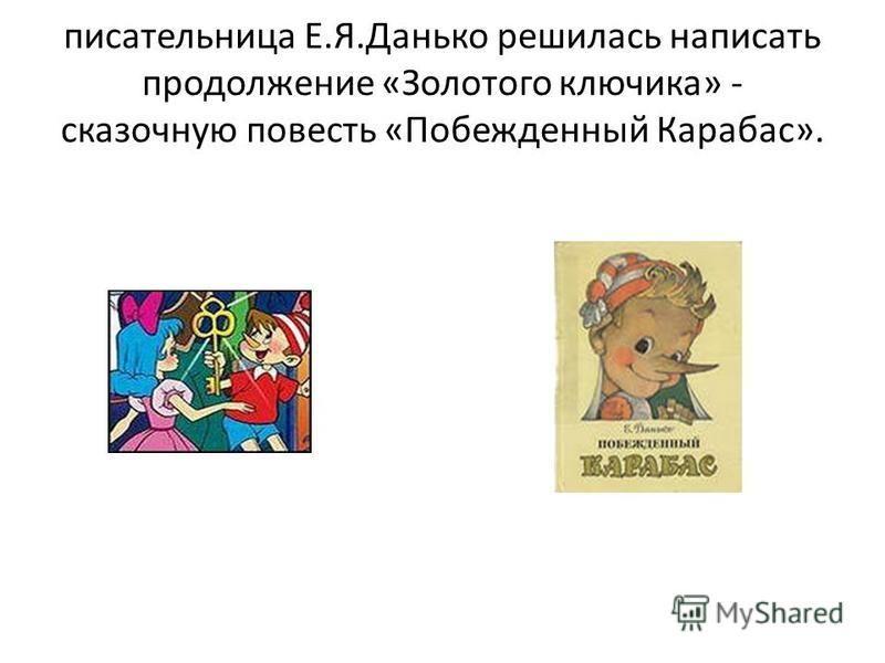 писательница Е.Я.Данько решилась написать продолжение «Золотого ключика» - сказочную повесть «Побежденный Карабас».