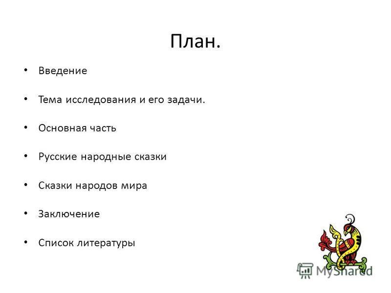 План. Введение Тема исследования и его задачи. Основная часть Русские народные сказки Сказки народов мира Заключение Список литературы