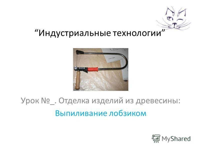 Индустриальные технологии Урок _. Отделка изделий из древесины: Выпиливание лобзиком