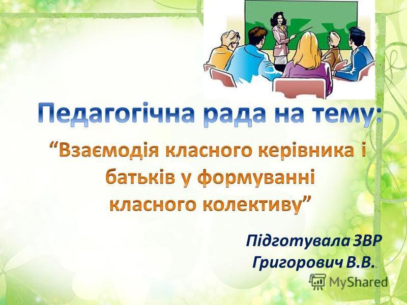 Підготувала ЗВР Григорович В.В.