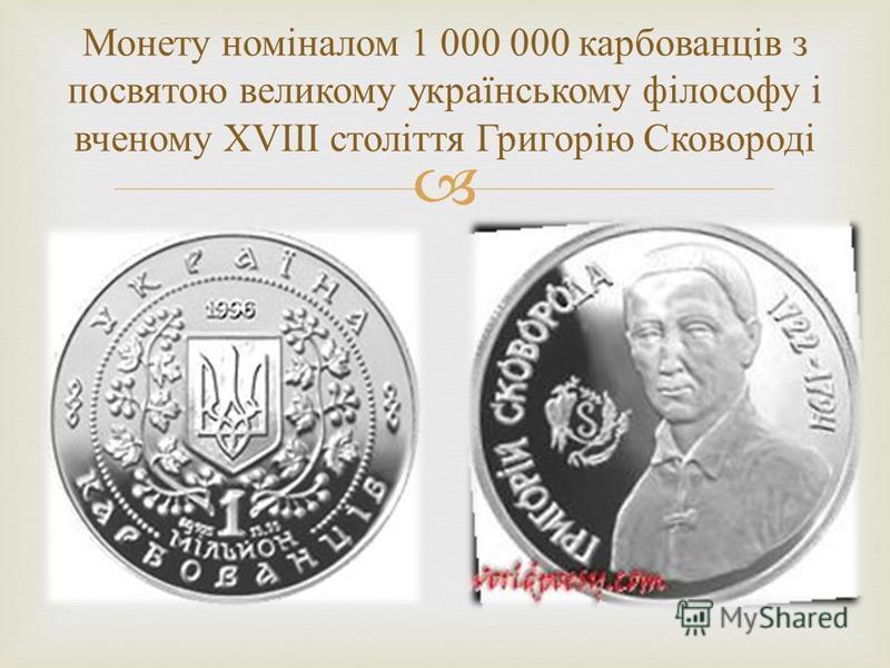 Монету номіналом 1 000 000 карбованців з посвятою великому українському філософу і вченому XVIII століття Григорію Сковороді