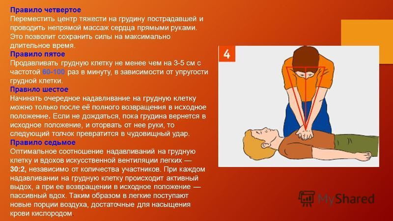 Правило четвертое Переместить центр тяжести на грудину пострадавшей и проводить непрямой массаж сердца прямыми руками. Это позволит сохранить силы на максимально длительное время. Правило пятое Продавливать грудную клетку не менее чем на 3-5 см с час