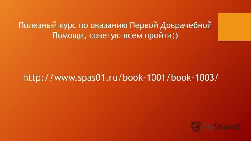 http://www.spas01.ru/book-1001/book-1003/ Полезный курс по оказанию Первой Доврачебной Помощи, советую всем пройти))