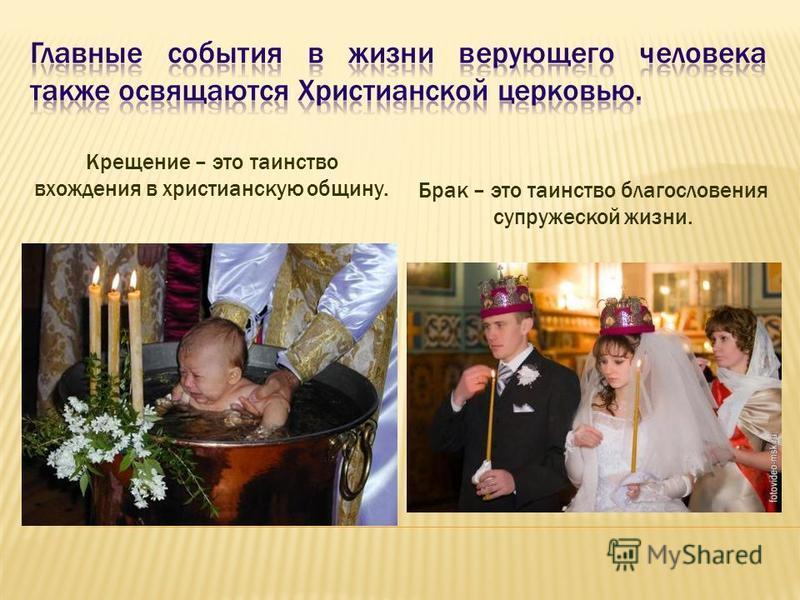 Крещение – это таинство вхождения в христианскую общину. Брак – это таинство благословения супружеской жизни.