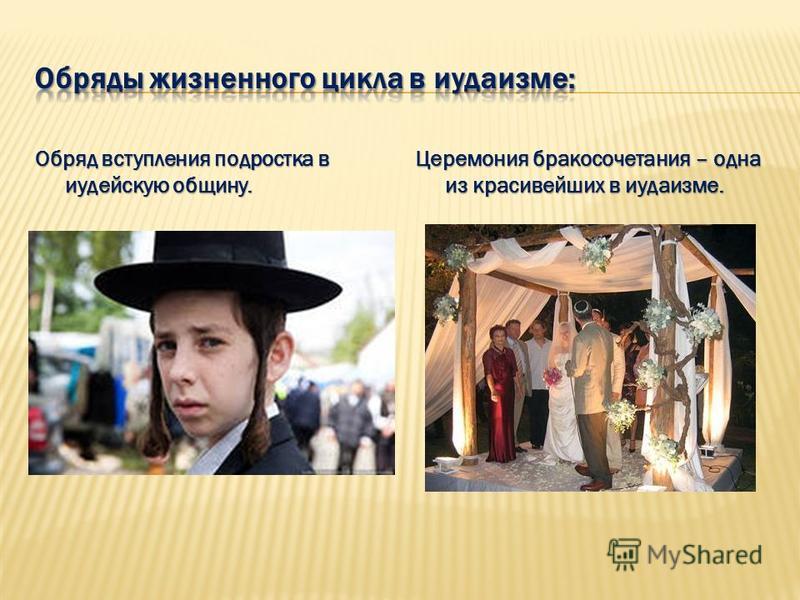 Обряд вступления подростка в иудейскую общину. Церемония бракосочетания – одна из красивейших в иудаизме.