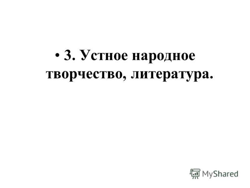 3. Устное народное творчество, литература.