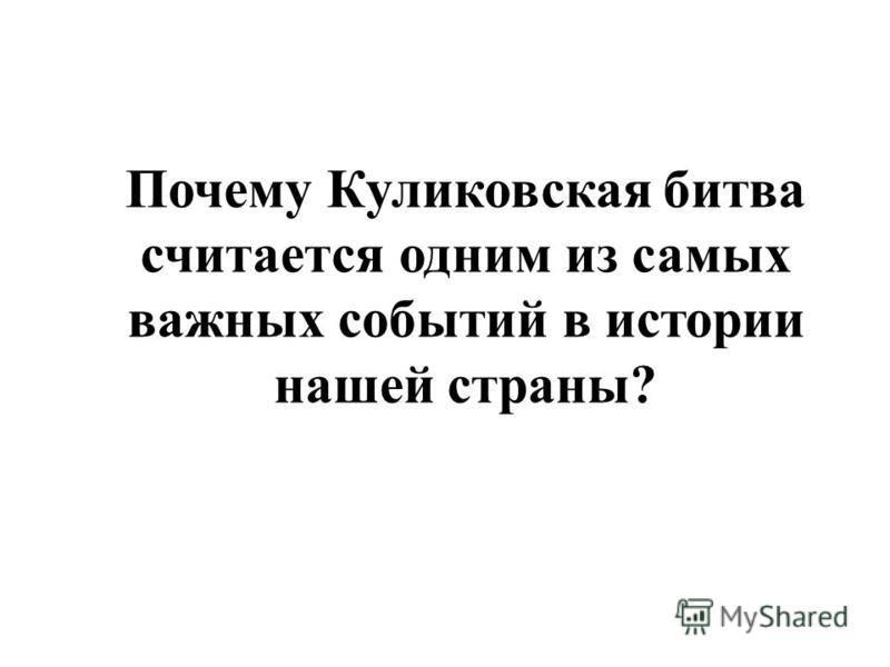 Почему Куликовская битва считается одним из самых важных событий в истории нашей страны?