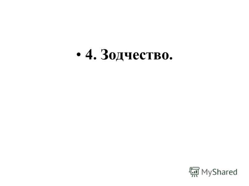 4. Зодчество.