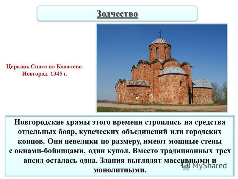 Новгородские храмы этого времени строились на средства отдельных бояр, купеческих объединений или городских концов. Они невелики по размеру, имеют мощные стены с окнами-бойницами, один купол. Вместо традиционных трех апсид осталась одна. Здания выгля