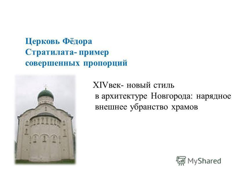 Церковь Фёдора Стратилата- пример совершенных пропорций XIVвек- новый стиль в архитектуре Новгорода: нарядное внешнее убранство храмов