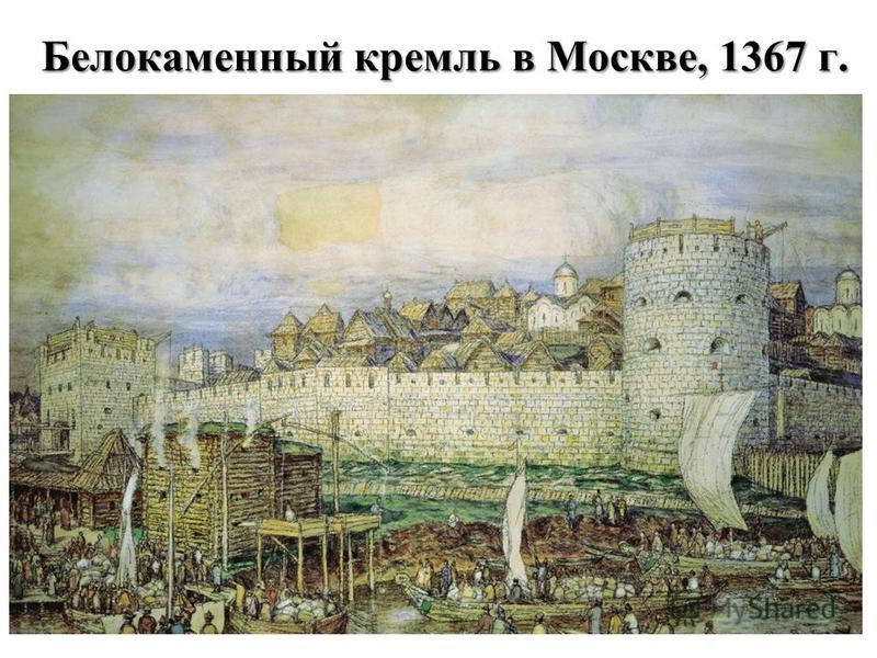 Белокаменный кремль в Москве, 1367 г.