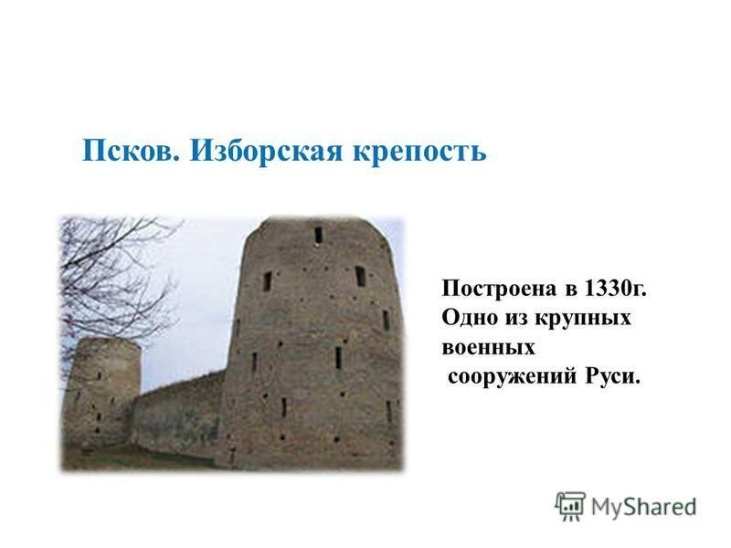 Псков. Изборская крепость Построена в 1330 г. Одно из крупных военных сооружений Руси.