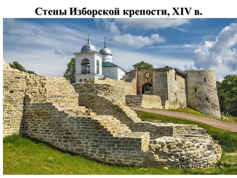 Стены Изборской крепости, XIV в.